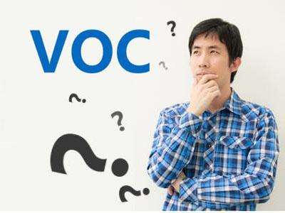 VOC标准困惑消费者